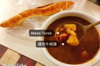 捷克布拉格美食|跟著當地人一起站著喝捷克牛肉湯當早餐Maso Turek!超平價道地美食推薦!