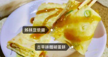 台南宵夜|全豐蛋餅(原姊妹豆漿攤) 只賣宵夜場的排隊食堂!蛋香四溢古早味麵糊蛋餅!