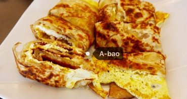 台南|成大早餐|A-bao 激推勝利路阿寶很特殊的特酥蛋餅!讓你一吃就上癮!