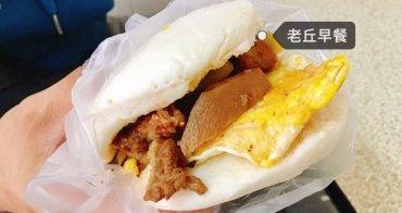 台南|成大早餐|老丘早餐 其實跟勝利路老邱百貨沒關係的早餐店!
