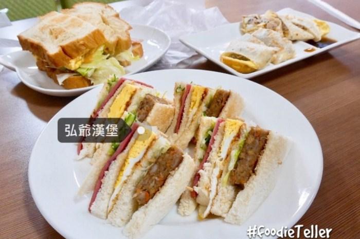 台南|成大早餐|弘爺漢堡 必點隱藏版菜單的超澎湃培根丹麥土司!