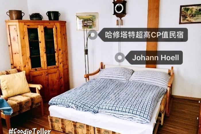 奧地利 哈修塔特自由行 Hallstatt住宿推薦Johann Hoell湖邊第一排風景民宿!