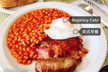 英國倫敦早餐|Regency Cafe 攝政咖啡。倫敦必吃高CP值平價英國傳統早餐!