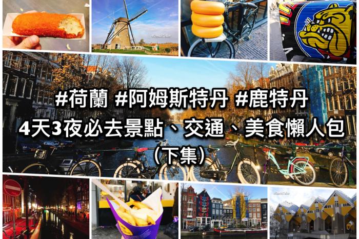 荷蘭|阿姆斯特丹、鹿特丹4天3夜自由行懶人包!必去景點、交通、美食都給你!(下集)