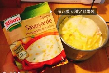 宿舍也能輕鬆上菜康寶法式薩瓦濃湯搭義大利火腿餛飩!