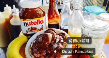 英國|倫敦市集|Camden Market 美食推薦。荷蘭小鬆餅搭上濃濃Nutella巧克力!