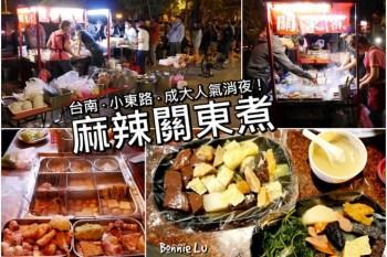 台南|成大宵夜|小東路麻辣關東煮 超人氣排隊深夜食堂,平價宵夜好選擇!