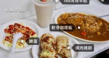 台南宵夜|188宵夜早點 聽說很強的麻油雞、燒肉捲餅、軟骨咖哩飯!