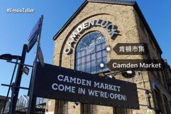 英國倫敦市集|Camden Market 肯頓市集。英國青年也愛的超大二手古著衣服市集!