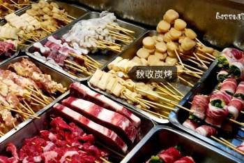 台南宵夜 秋收炭烤 復古味懷舊老屋炭烤、關東煮,聚會聊天宵夜好去處!