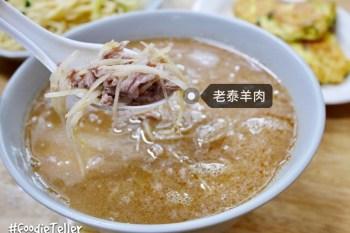 台南宵夜 老泰羊肉 半夜就是要喝一碗溫補羊肉湯當宵夜暖暖胃啊!