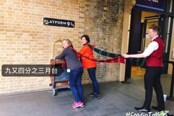 英國倫敦九又四分之三月台 哈利波特迷必朝聖國王十字車站!