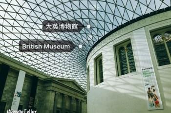 英國倫敦大英博物館|交通展覽介紹必看埃及木乃伊 British Museum!
