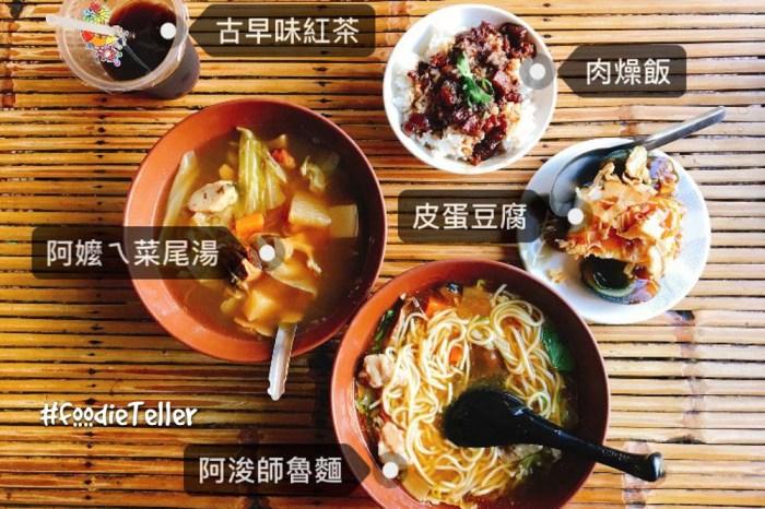 台南 赤崁樓美食 阿浚師魯麵  超懷念古早味阿嬤ㄟ菜尾湯、魯麵、肉燥飯!