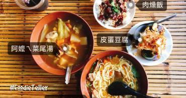 台南|赤崁樓美食|阿浚師魯麵  超懷念古早味阿嬤ㄟ菜尾湯、魯麵、肉燥飯!