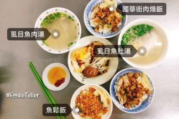 台南國華街美食|國華街肉燥飯 沒吃到不甘心的肉燥飯配虱目魚肚湯!