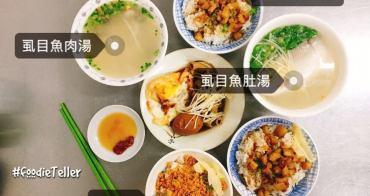台南|國華街美食|國華街肉燥飯。沒吃到不甘心的肉燥飯配虱目魚肚湯!