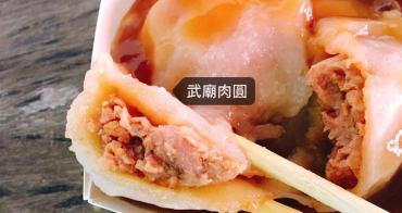 台南|赤崁樓美食|武廟肉圓 廟埕前的超人氣清蒸肉圓!賣完就收工!