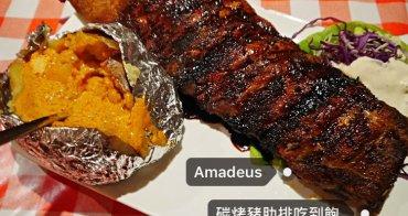 比利時豬肋排|碳烤豬肋排吃到飽、不限時間 Amadeus 阿瑪迪斯,CP值破表!