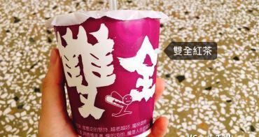台南 雙全紅茶 煮了一甲子的紅茶店,老台南人的巷弄紅茶記憶!