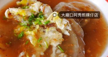 台南|關廟美食|大廟口阿秀煎粿仔 關廟人吃肉粿當早餐!食尚玩家也報導!