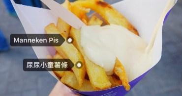 荷蘭|阿姆斯特丹美食|Manneken Pis Fries 荷蘭票選最好吃的尿尿小童薯條!