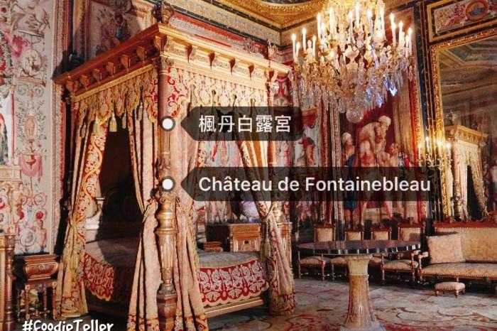 法國楓丹白露宮 交通門票景點介紹 一睹法皇拿破崙的豪華宮廷居所!