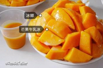 台南冰鄉芒果冰|夏季限定台南最強排隊芒果牛奶冰!濃濃芒果醬的雙重滿足!