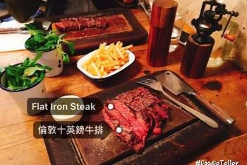 英國倫敦牛排|倫敦必吃便宜十鎊牛排Flat Iron Steak!Soho區高CP值美食!