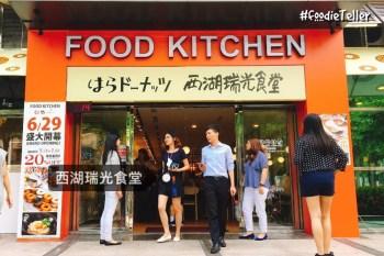 台北內湖美食推薦|內科瑞光路餐廳 西湖瑞光食堂 日本連鎖烏龍麵、豆乳甜甜圈!