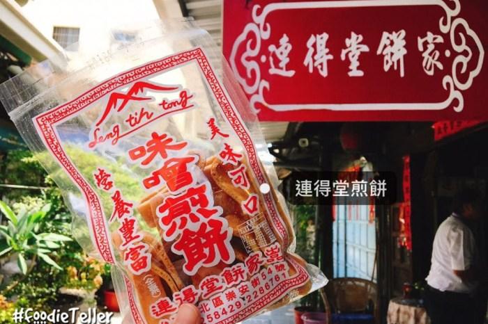 台南伴手禮 連得堂餅家 味增煎餅、雞蛋煎餅 小巷弄的百年限量手工煎餅!