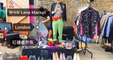 英國|倫敦市集|紅磚巷市集 Brick Lane Market 倫敦最有趣的二手古董市集!