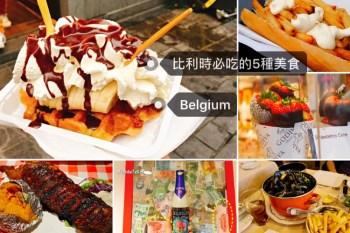 比利時美食推薦|5種你來比利時一定要吃的道地美食!還有隱藏版吃到飽豬肋排!