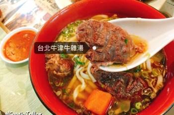 台北內湖美食推薦|內湖牛肉麵|牛津牛雜湯 內科上班族也愛的紅燒牛肉麵!
