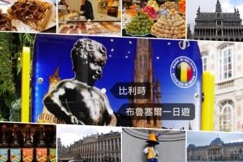 比利時自由行 布魯塞爾一日遊散步景點攻略!漫步熱門景點、品嚐道地美食!