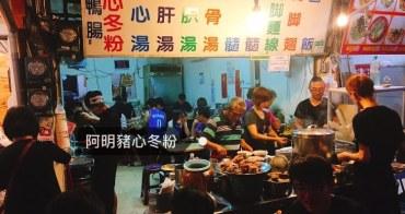 台南宵夜|阿明豬心冬粉 保安路最熱門的排隊美食,就算排隊也要吃!