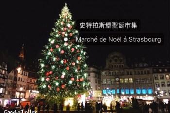 法國史特拉斯堡聖誕市集|歐洲最古老百年聖誕市集 一生必逛一次啊!