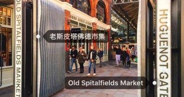 英國|倫敦市集|老斯皮塔佛德市集Old Spitalfields Market 緊鄰紅磚巷市集!