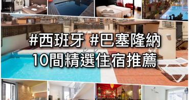西班牙住宿推薦|巴塞隆納市中心10間住宿整理!露天游泳池度假飯店任你挑!