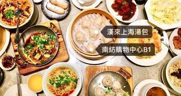 台南|南紡購物中心漢來上海湯包 五星級飯店等級的道地上海美食!