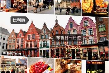 比利時自由行 布魯日一日遊景點行程、逛特色博物館、欣賞獨特建築!