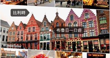 比利時自由行|布魯日一日遊景點行程、逛特色博物館、欣賞獨特建築!