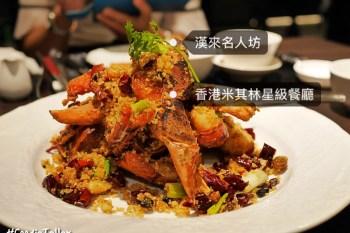 台南漢來名人坊高級粵菜|香港米其林星級餐廳 !龍蝦、鮑魚、燕窩、魚翅一次滿足!