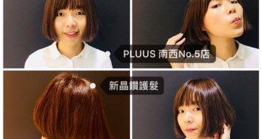 台北護髮推薦|新晶鑽護髮強力登場 剪染護一次在PLUUS南西No.5店搞定!