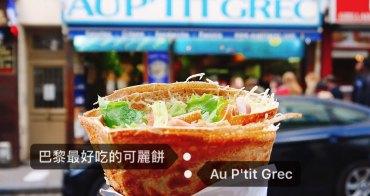 法國巴黎可麗餅推薦|巴黎最好吃的可麗餅店 Au P'tit Grec!