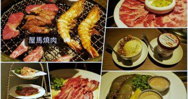 台中屋馬燒肉|屋馬中港店菜單、電話之超難訂位的台中燒肉名店!