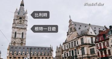 比利時自由行 根特一日遊比利時最美麗的悠閒小鎮Gent!