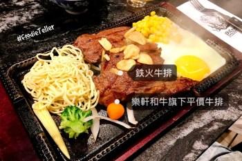 台北 鉄火牛排 樂軒和牛旗下平價牛排 和牛咖哩飯吃到飽、木桶豆花、飲料免費續!