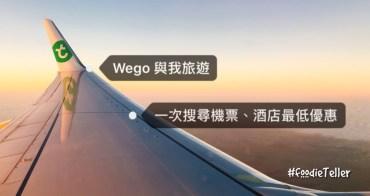 Wego與我旅遊教學|自助旅行必備APP讓你機票、飯店比價最低優惠一次訂好!