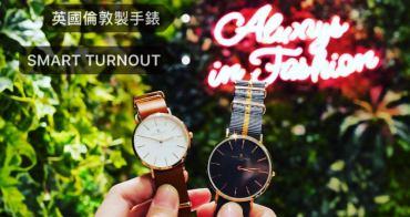 英國倫敦手錶推薦|SMART TURNOUT英國製造真皮簡約英倫風時尚手錶!